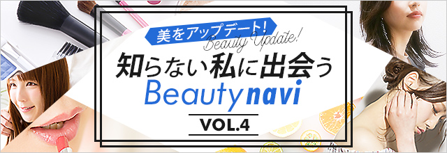 We update the beauty! Beauty navi which meets me not to know