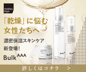 "Heavy humidity retention skin care debuts to women troubled with BulkAAA ""drying""!"