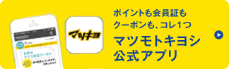 Point and member's card and coupon are one this Matsumoto Kiyoshi formula application